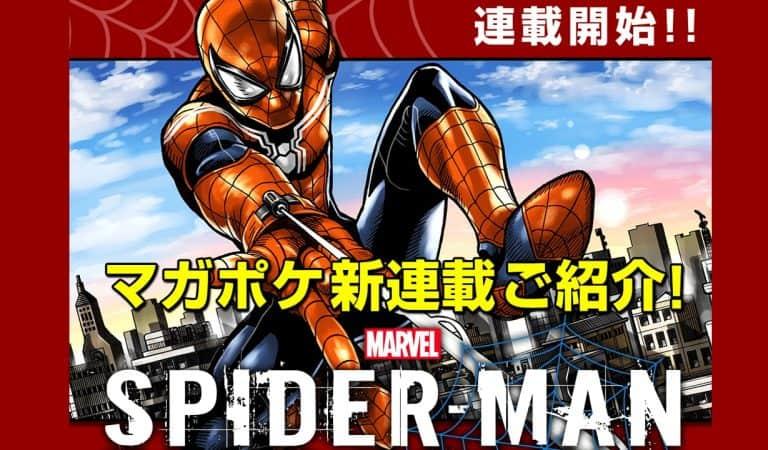 Spider Man Manga Will Be Swinging Soon
