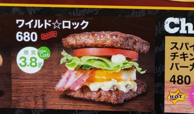 USA Fast Food Chains in Japan, What do They Look Like?